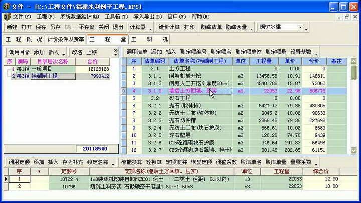 2014版广西水利资料水利工程建设软件_水利护岸工程设计软件_水利工程资料管理软件