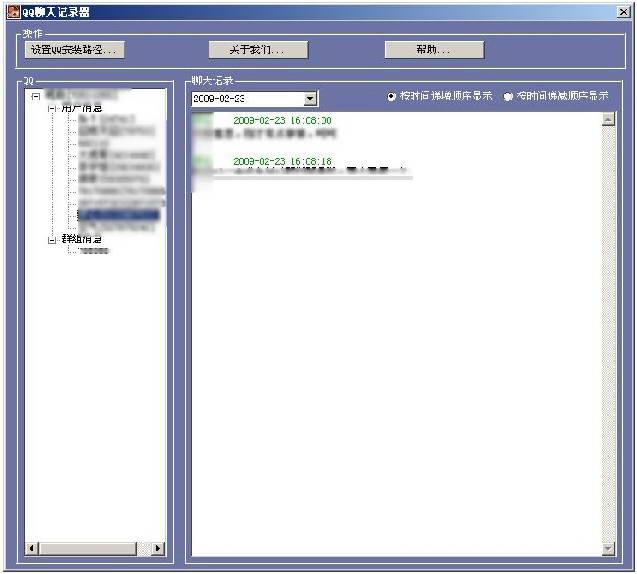 QQ记录查看器