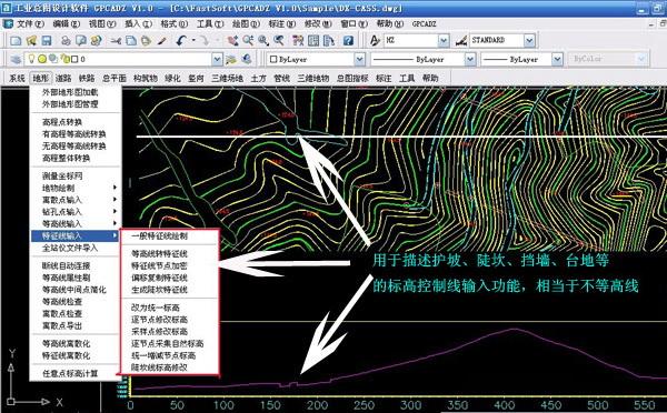 总图设计软件GPCADZ