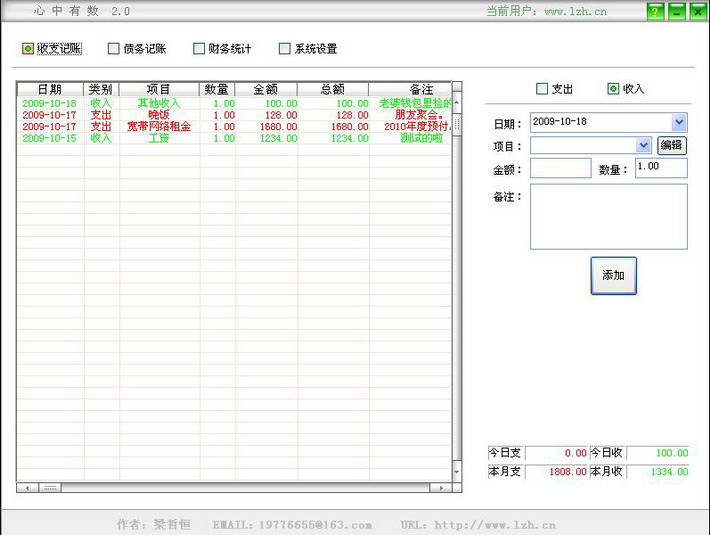 家庭记账软件-心中有数