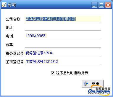 傲立博国际海运业船舶专用发票管理软件(标准版)