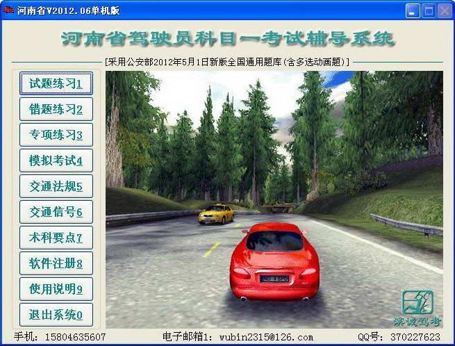 河南省机动车驾驶人科目一学习考试系统