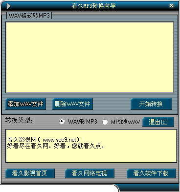 看久MP3音频格式转换器(WAV压缩工具软件)