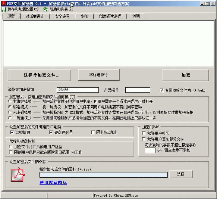Pdf文件加密器