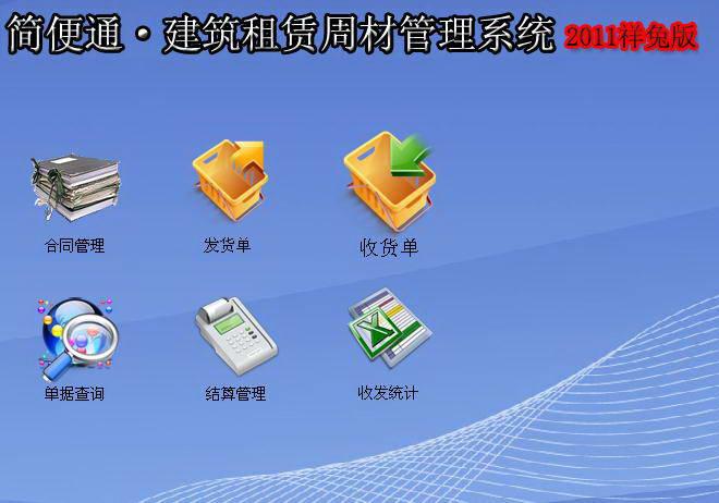 火人建筑租赁软件
