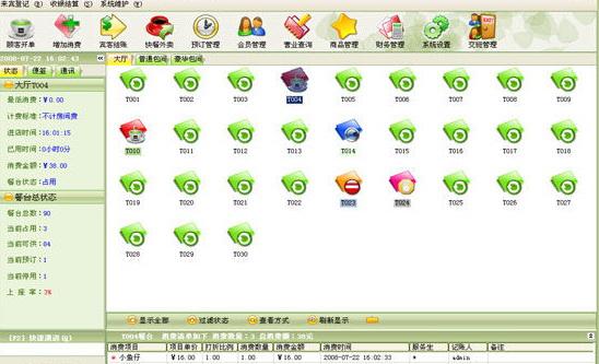 美萍餐饮管理系统门店版