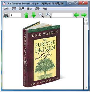 海海软件PDF阅读器