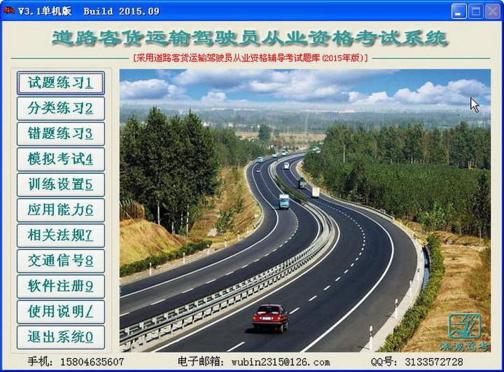道路客货运输驾驶员从业资格考试系统(全国统一版)