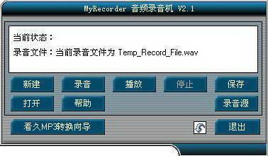 看久电脑录音机软件(MP3Recorder)