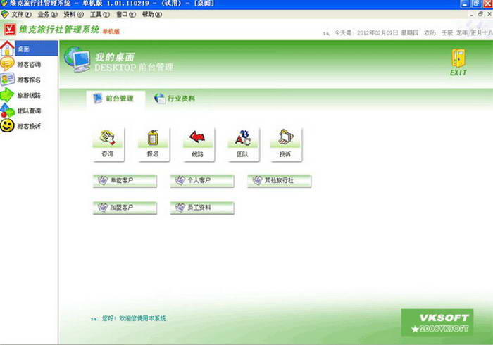维克旅行社管理软件