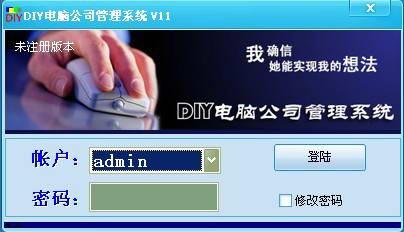 DIY电脑公司管理系统