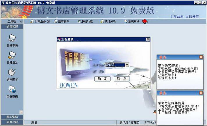 博文书店管理系统(图书销售软件)
