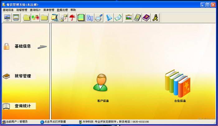 兴华餐饮酒楼管理软件