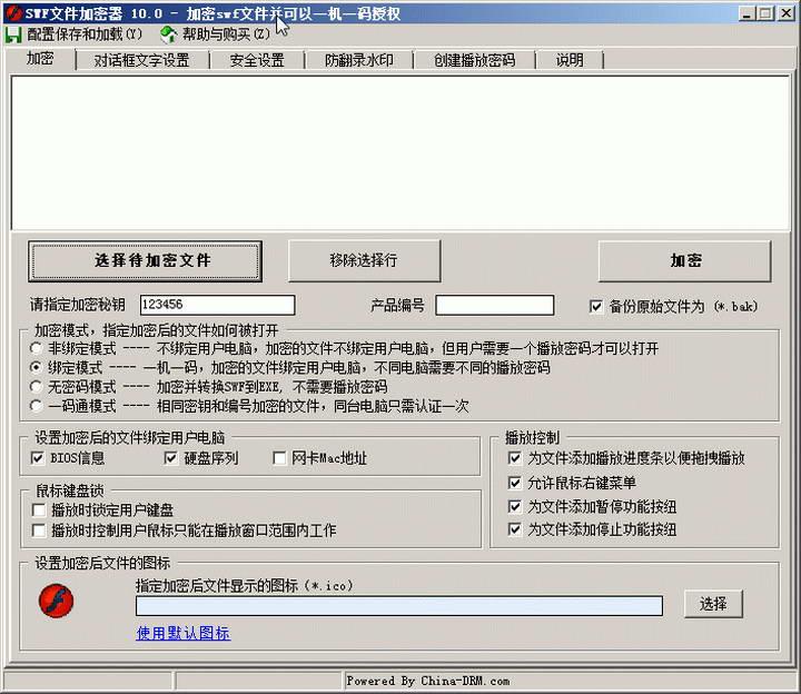 SWF文件加密器