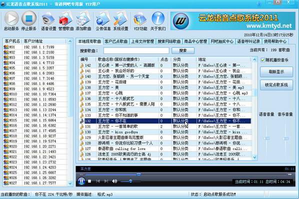 云龙网吧语音点歌系统