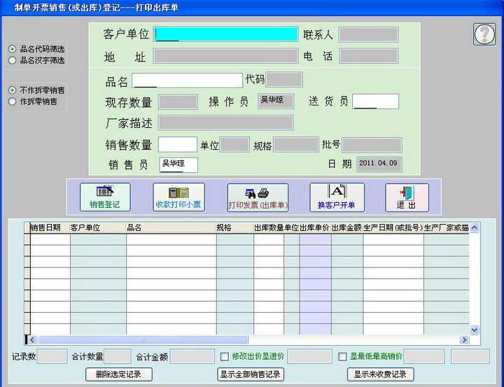 德易力明灯具销售管理系统