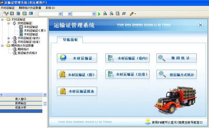 潘多拉运输证管理系统