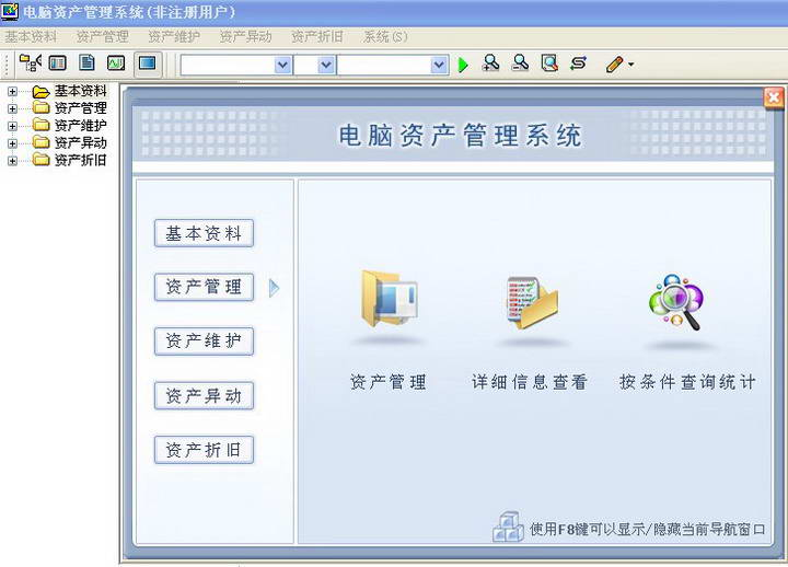 潘多拉电脑资产管理系统