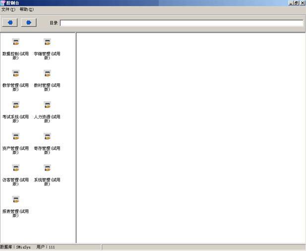 07Soft学校综合管理平台