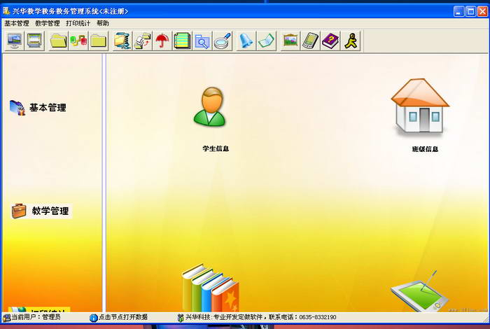 兴华学校教学教务管理软件