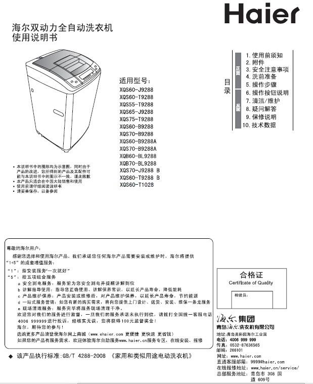 海尔XQS60-T9288B洗衣机使用说明书