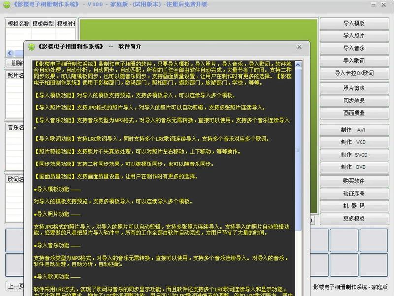 影楼电子相册制作系统- 家庭版