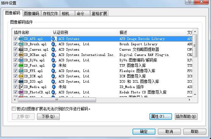 ACDSee Pro 8 简体中文版