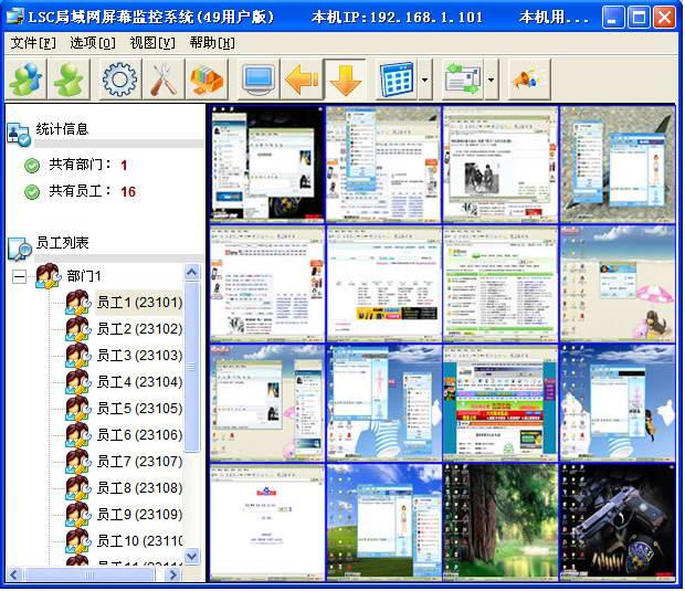 LSC局域网监控软件