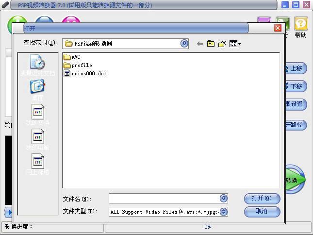 PSP视频转换器