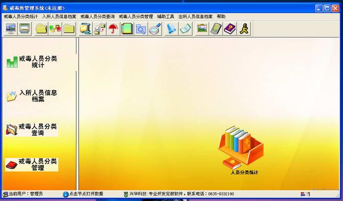 兴华戒毒所管理系统