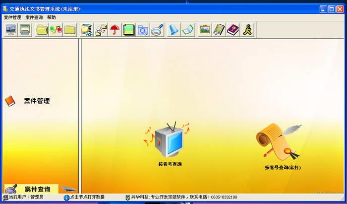 兴华交通执法案件管理系统