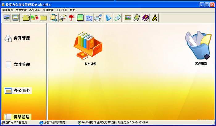 兴华检察办公管理系统