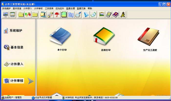 兴华计件工资管理系统