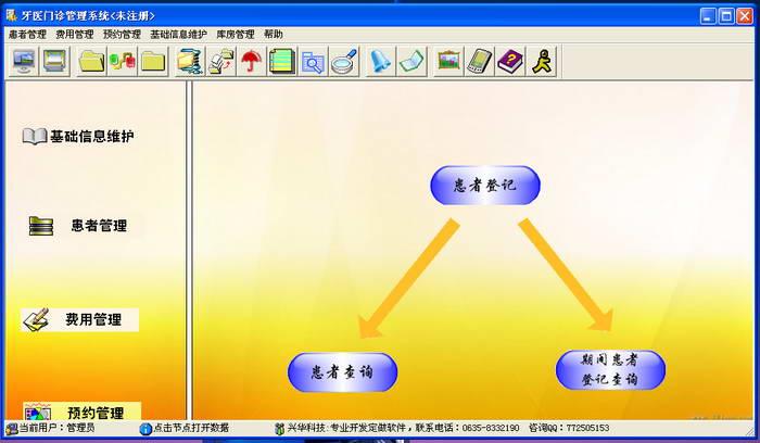 兴华牙医门诊管理系统