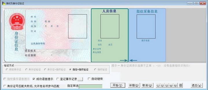 通用指纹身份验证系统