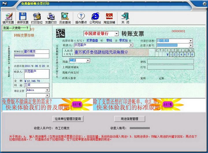 一点通免费支票打印软件