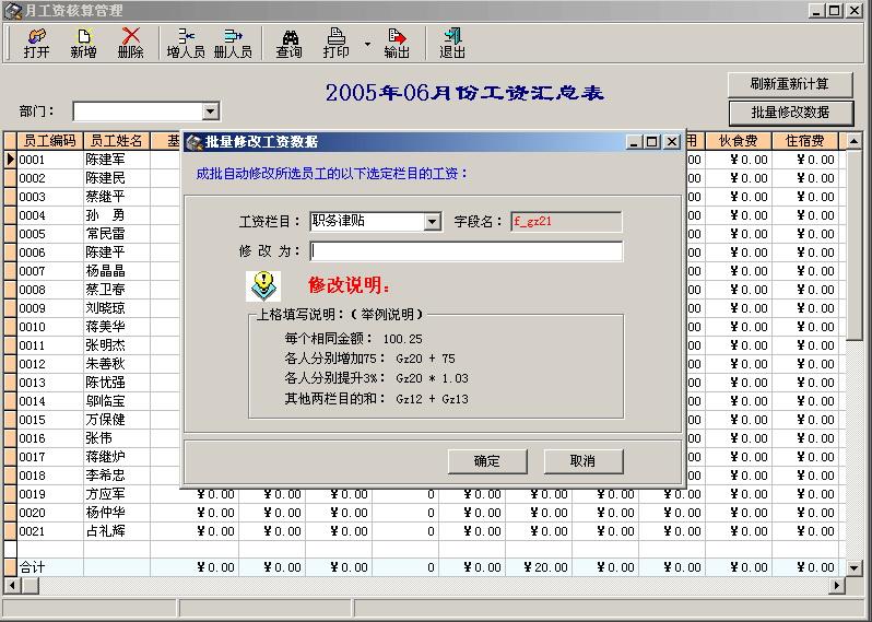 佳宜工资管理专家(网络版)
