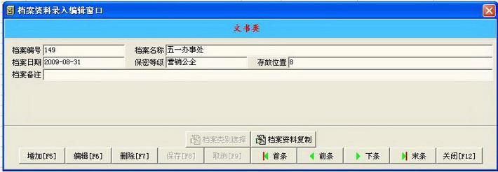 好用档案管理软件 网络版