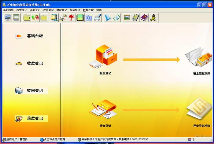 兴华摊位租赁管理软件
