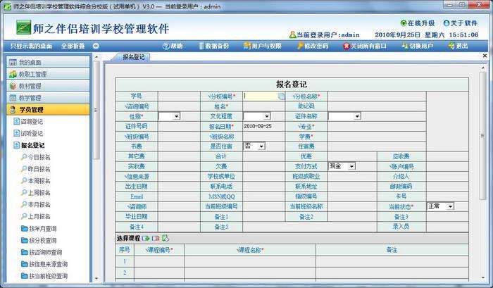 师之伴侣培-职业技能类训学校管理系统分校版