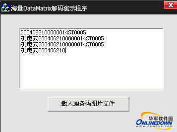 DataMatrix解码及源码程序