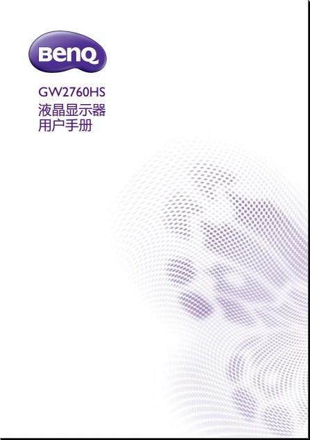 明基GW2760HS液晶显示器使用说明书
