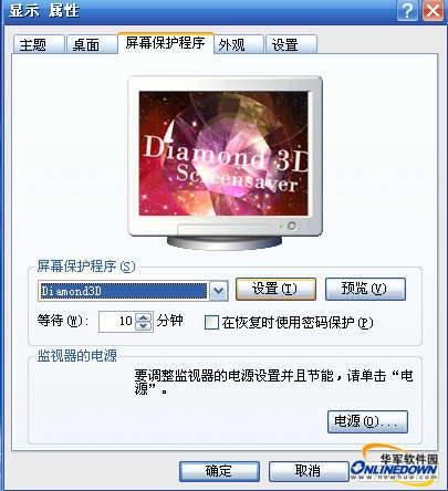 Diamond 3D Screensaver