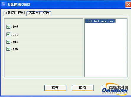 U盘防毒2008