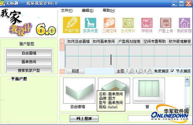 圆方家居设计软件-我家我设计
