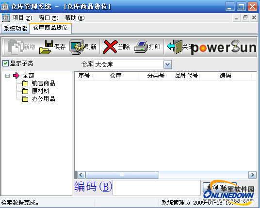 普昇仓库管理系统