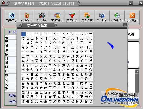 电子新华字典词典