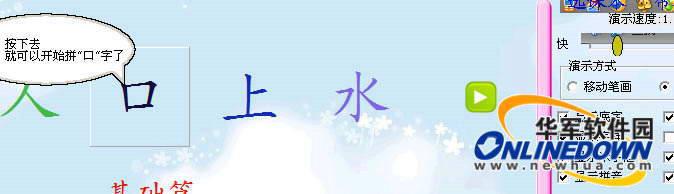 笔划宝宝简版(适合3-8岁儿童识字和学写字)