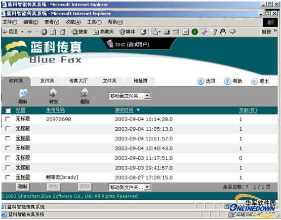 hotshot-fax传真软件