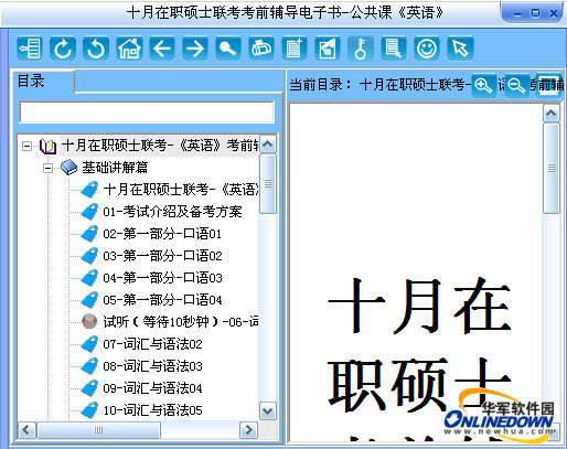 公务员考试辅导电子书